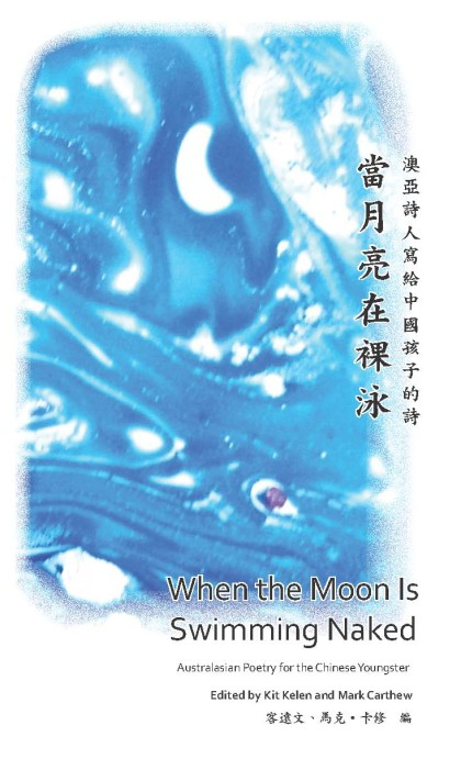 Cover art for poetry anthology, When the Moon is Swimming Naked, featuring picture night sky with picture of the moon.